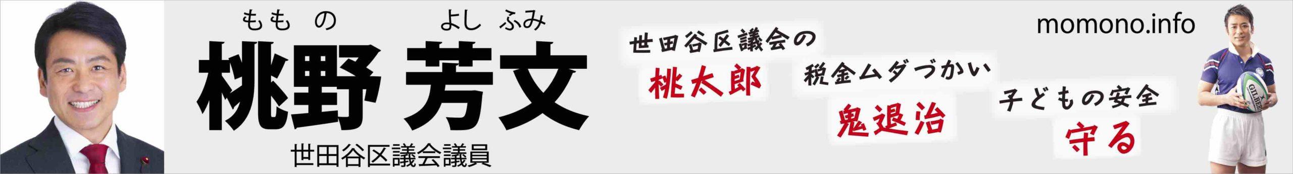 世田谷区議会議員 桃野芳文